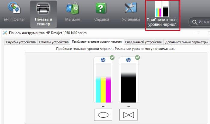 Hp проверить наличие тонера windows 10
